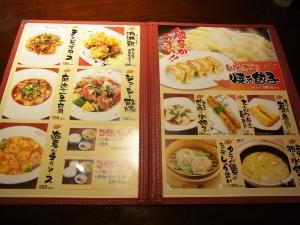 あひるの台所 二子玉川本店RIMG7945