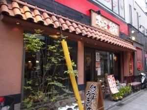 あひるの台所 二子玉川本店RIMG7959