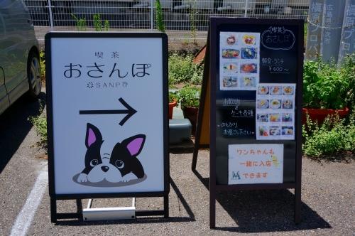 おさんぽ (1)