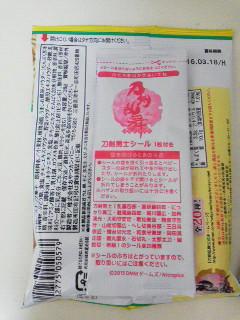 刀剣乱舞ベビースターラーメン (2)