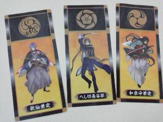 刀剣乱舞ベビースターラーメン (3)