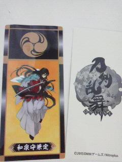 刀剣乱舞ベビースターラーメン (4)