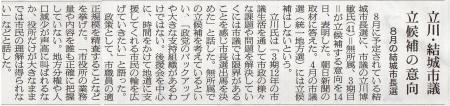 20150115_asahi.jpg