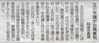 20150124_sankei.jpg