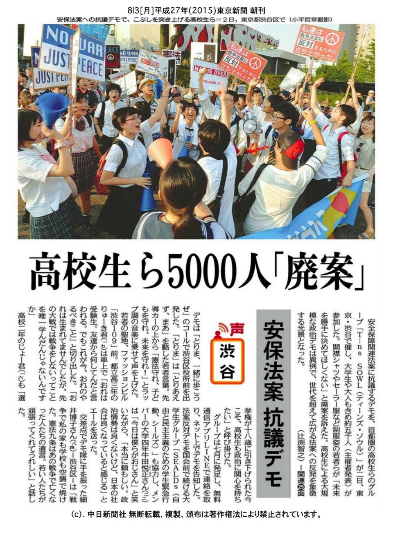 150803TK高校生デモ