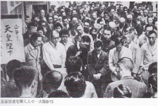 玉音放送を聞く人々於大阪