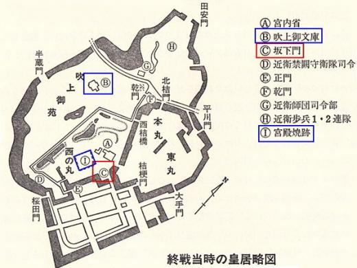 終戦時の皇居略図2