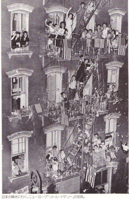 日本の降伏にわくニューヨークリトルイタリーの住民