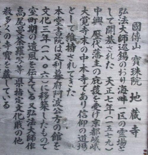 地蔵寺12