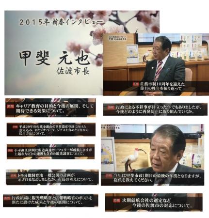 新春市長インタビュー