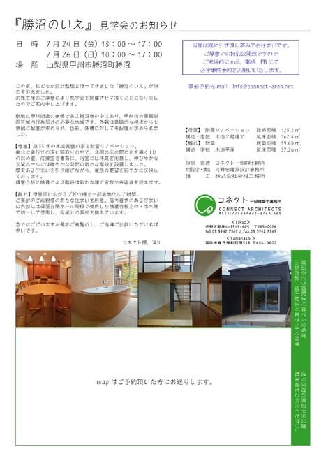 S邸OpenHouse案内状ナシ-2