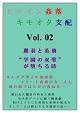 """05表紙:『麗羽と英飛・ """"学園の双璧""""が堕ちる時』"""