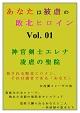 02表紙:『神官剣士エレナ 凌虐の聖院』