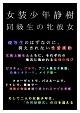 09表紙:『女装少年静樹・同級生の牝彼女』