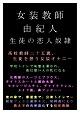 07表紙:『女装教師由紀人 生徒の恋人奴隷』