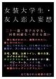 08表紙:『女装大学生・友人恋人妄想』