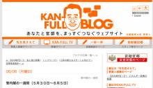$Octopus's Garden~ぎーくな会計士のブログ