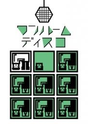 wanrumudisuko-02_med.jpg