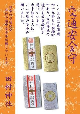 田村神社様 カード守 ポスター