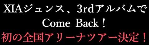 日本ツアー1