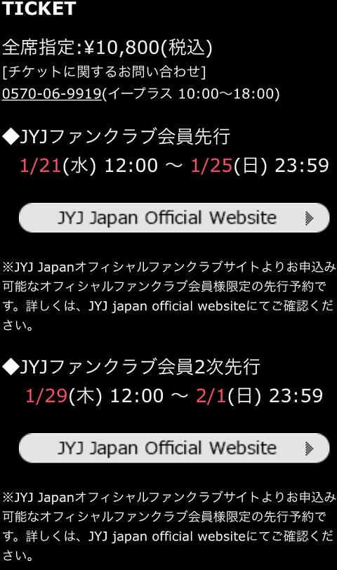 日本ツアー申込