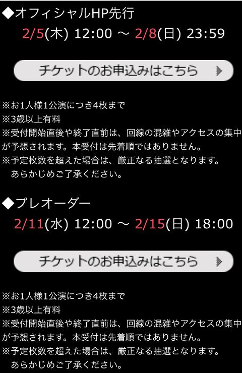 日本ツアー申込1