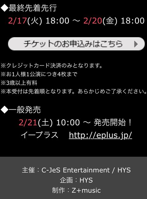日本ツアー申込2