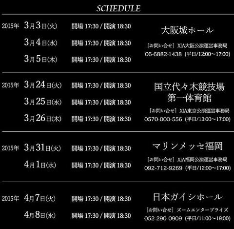 日本ツアー日程