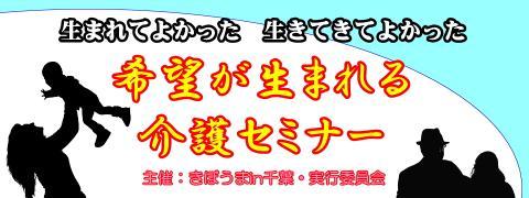きぼうま千葉2