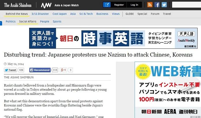 2015-8-13朝日新聞英語版記事2014-5-1