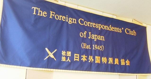 2015-8-15日本外国特派員協会の旗