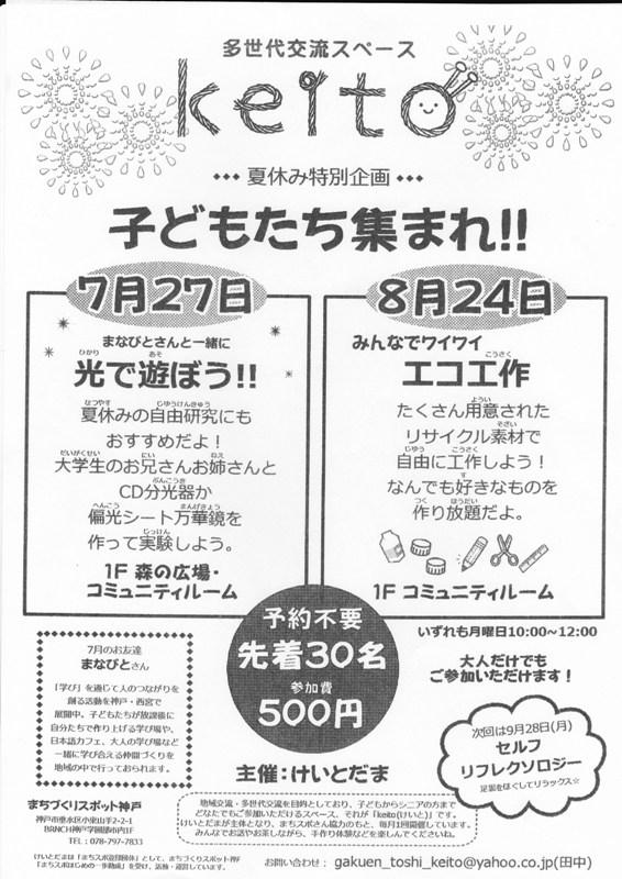 keitoイベント