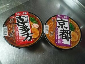 京都と喜多方ラーメン1 (300x225)