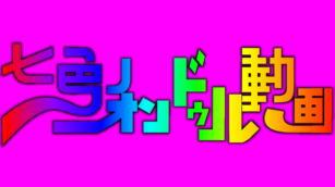 「七色のオンドゥル動画」ロゴ