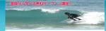 初心者サーファーを脱出するサーフィンのコツ
