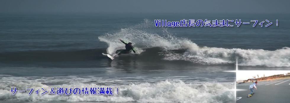 VillageSurf店長のBlog