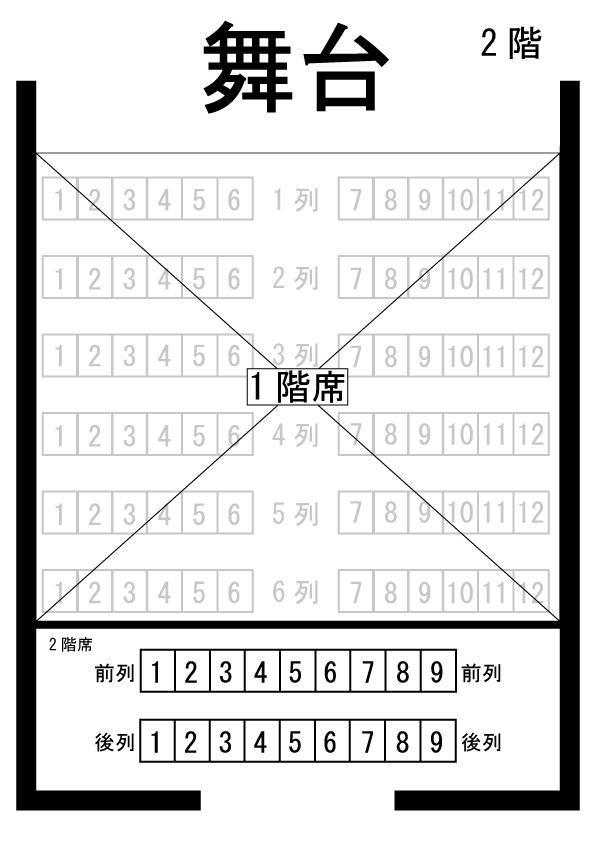 東京建物八重洲ホール座席表2階席