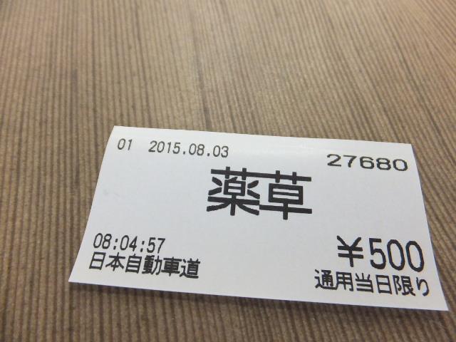薬草ソフト 500円!