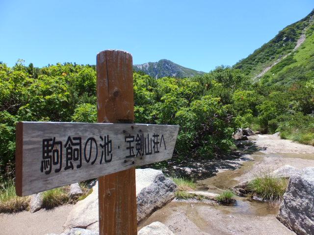 宝剣山荘方面へ