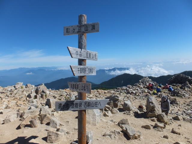 駒ケ岳山頂