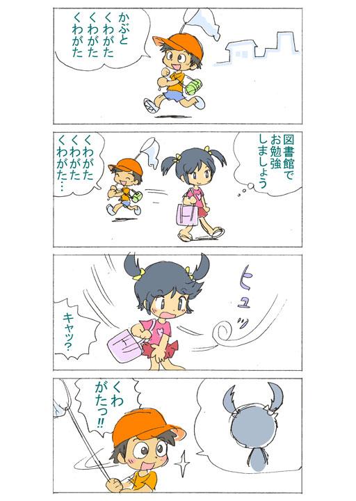 Summer_vacation202.jpg