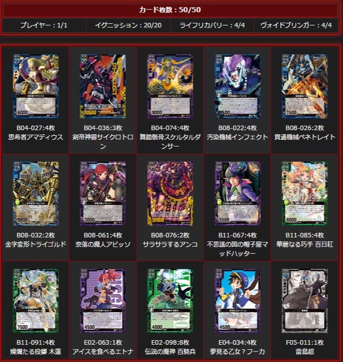 デッキ確認|Z X -Zillions of enemy X- ブロッコリー トレーディングカードゲーム (1)