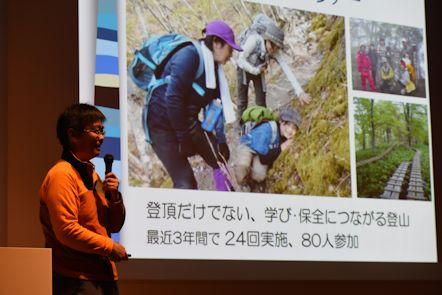 自然再生活動報告会発表