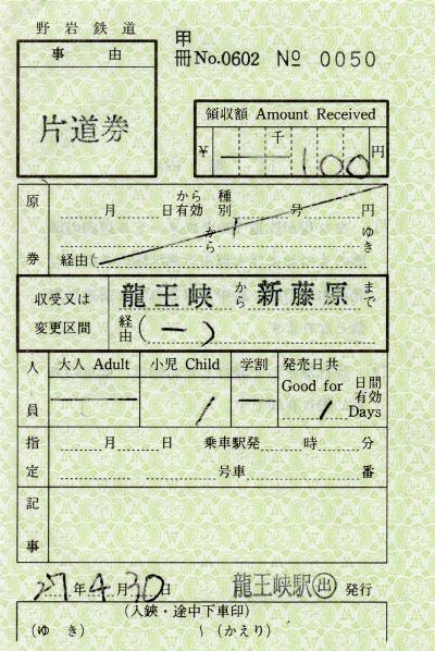 龍王峡→新藤原(特別補充券)