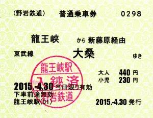 龍王峡→新藤原→大桑
