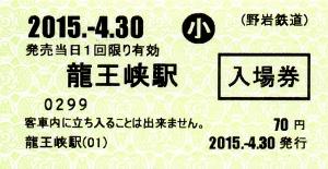 龍王峡駅 入場券
