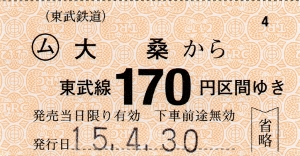 大桑→170円区間