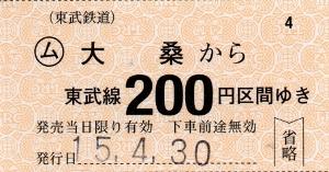 大桑→200円区間