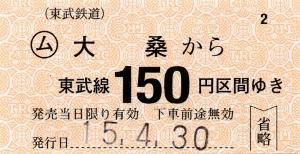 大桑→150円区間
