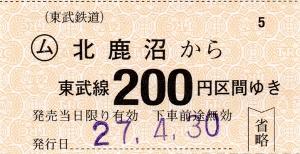 北鹿沼→200円区間